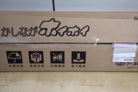 かしながホイホイ0320-1.JPG