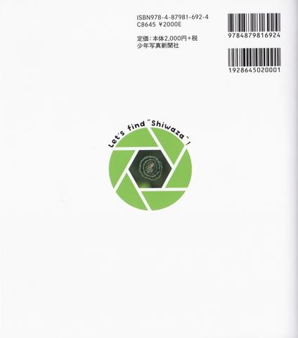 虫のしわざ図鑑2.JPG